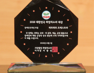 Heart-to-Heart Orchestra, winning grand prize at 2018 Korea Sound of Hope!